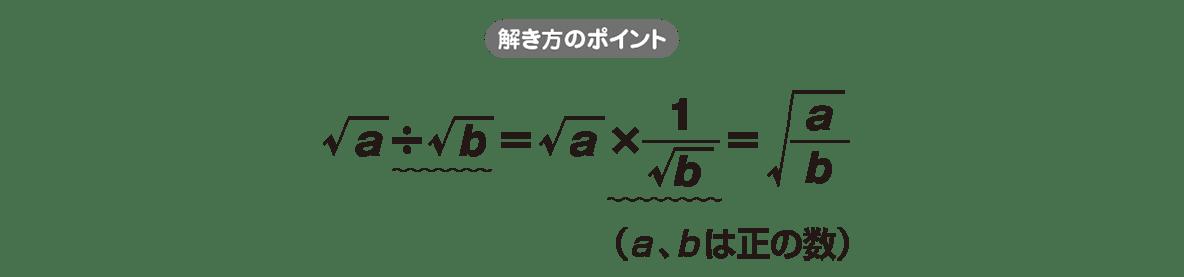 中3 数学188 ポイント