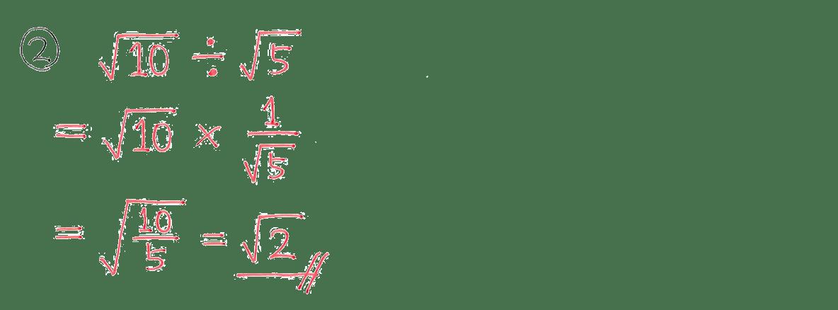 中3 数学188 例題②の答え