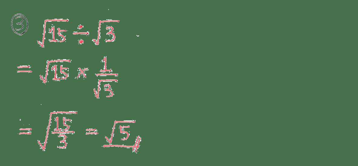 中3 数学188 例題③の答え