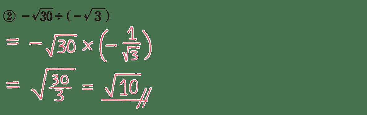 中3 数学188 練習②の答え