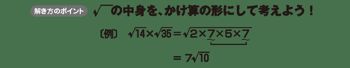 中3 数学190 ポイント