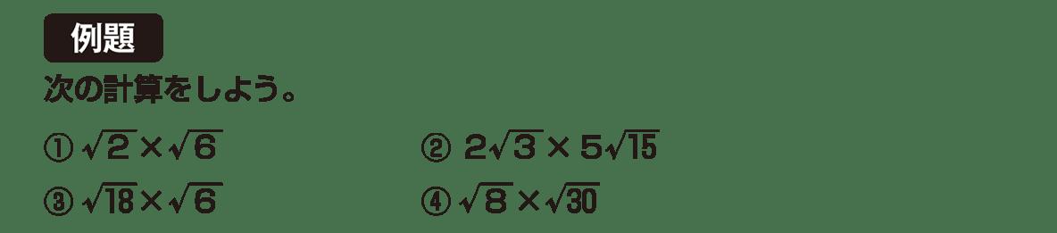 中3 数学190 例題
