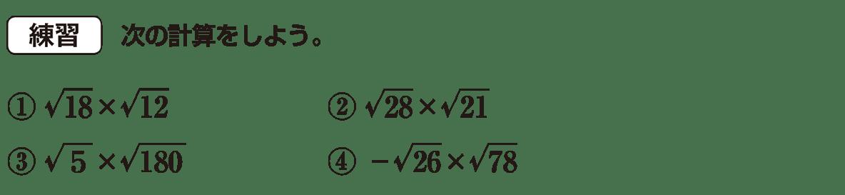 中3 数学190 練習