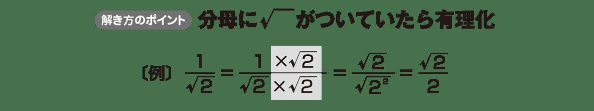 中3 数学191 ポイント