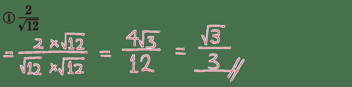 中3 数学191 練習①の答え