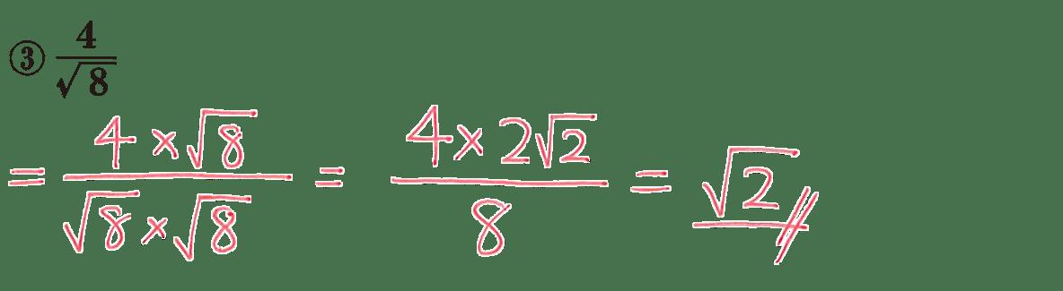 中3 数学191 練習③の答え