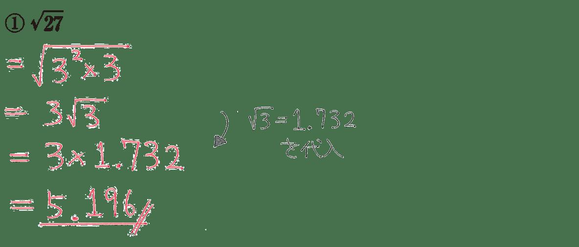 中3 数学192 練習①の答え