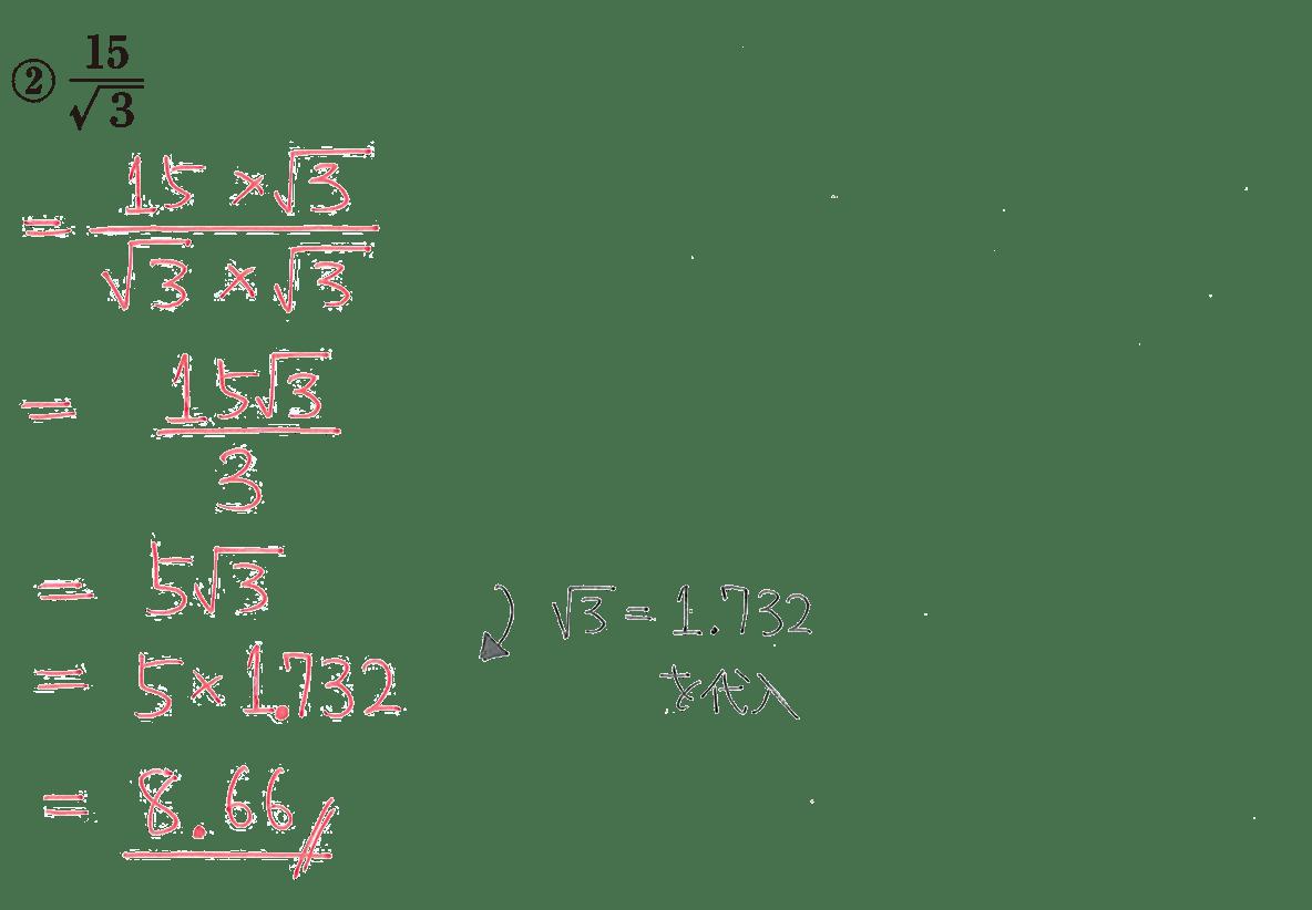 中3 数学192 練習②の答え