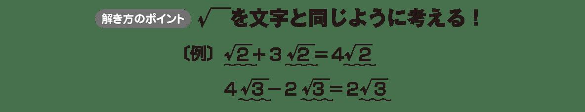 中3 数学193 ポイント