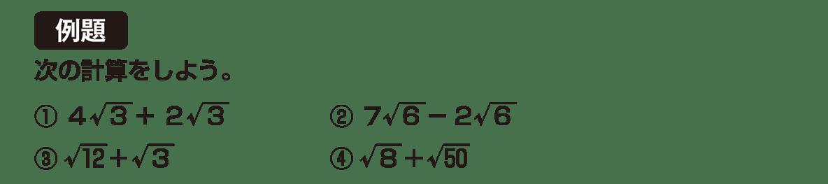 中3 数学193 例題
