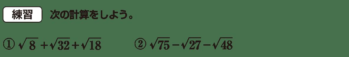 中3 数学193 練習