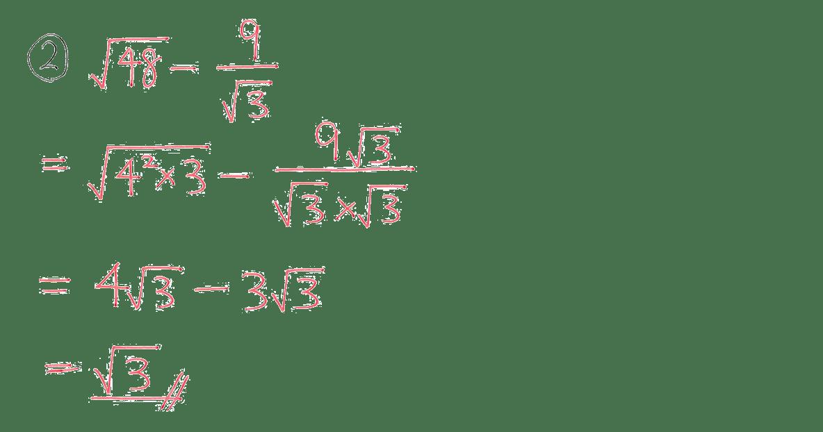 中3 数学194 例題②の答え