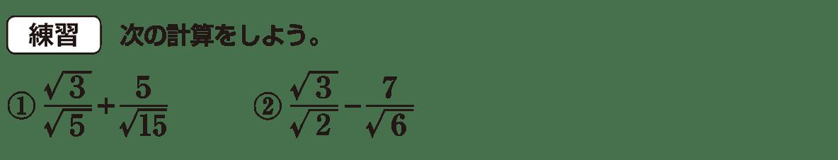 中3 数学194 練習