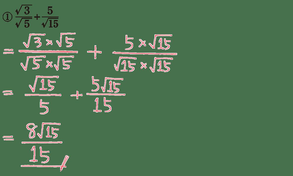 中3 数学194 練習①の答え