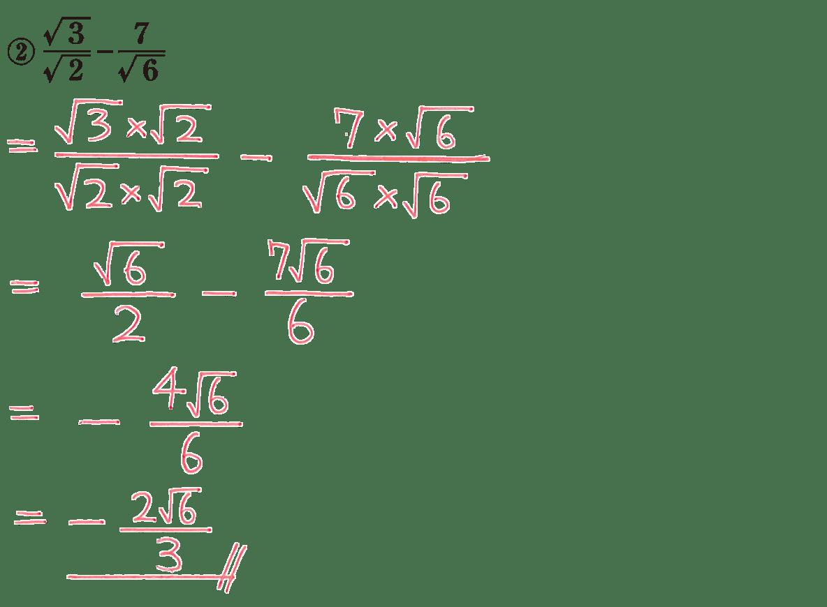 中3 数学194 練習②の答え