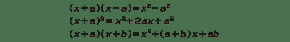 中3 数学195 ポイント 式のみ