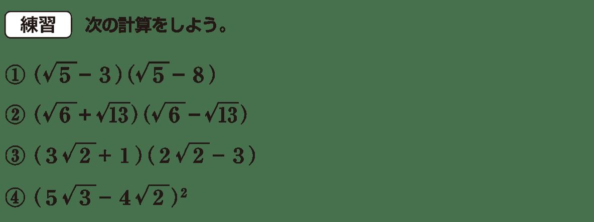 中3 数学195 練習
