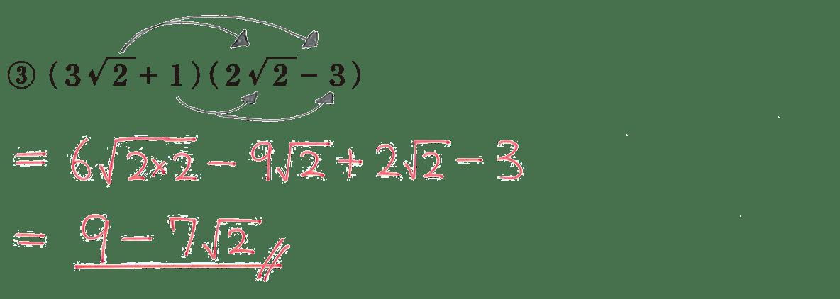 中3 数学195 練習③の答え