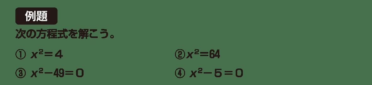 中3 数学196 例題
