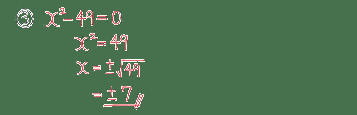 中3 数学196 例題③の答え