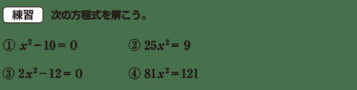 中3 数学196 練習