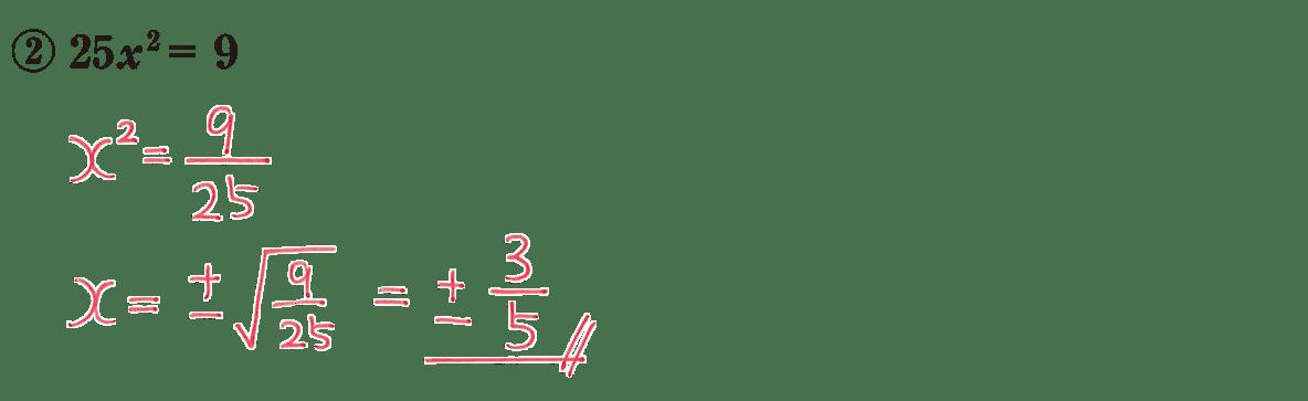 中3 数学196 練習②の答え