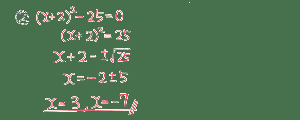 中3 数学197 例題②の答え