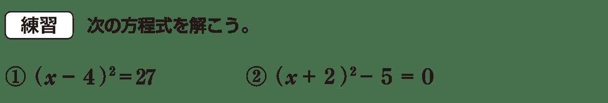 中3 数学197 練習