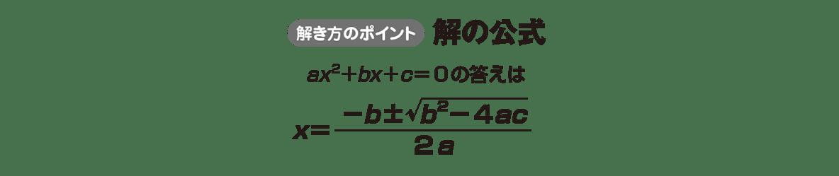 中3 数学198 ポイント