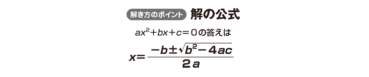 中3 数学199 ポイント