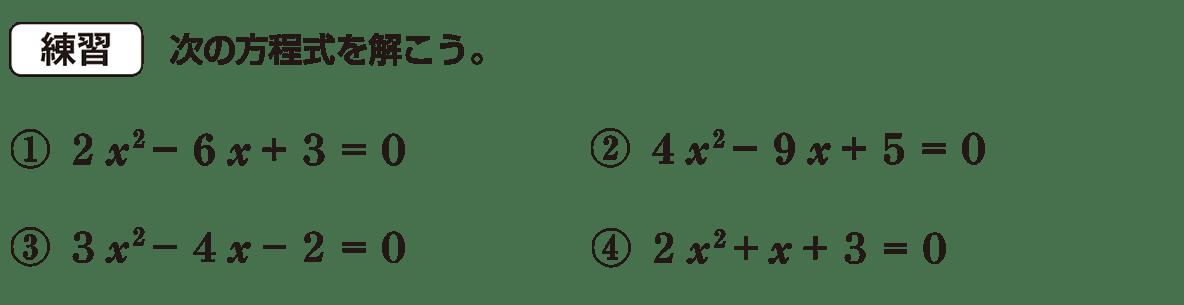 中3 数学199 例題