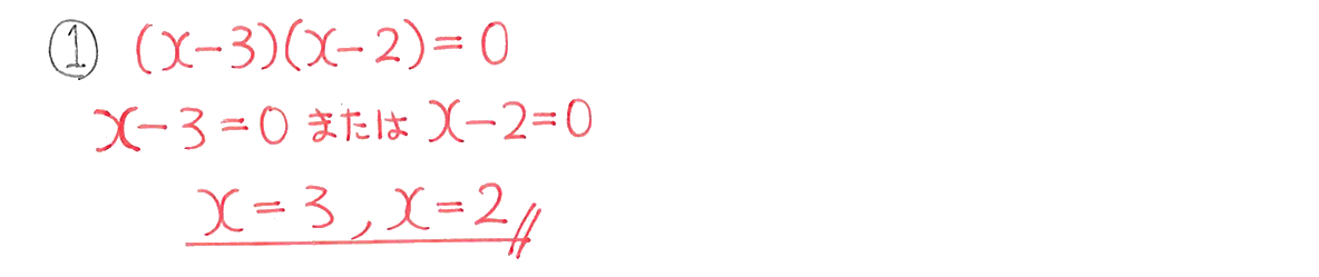 中3 数学199 例題①の答え