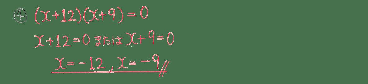 中3 数学199 例題④の答え