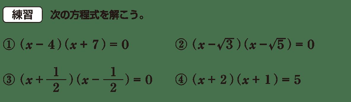 中3 数学199 練習