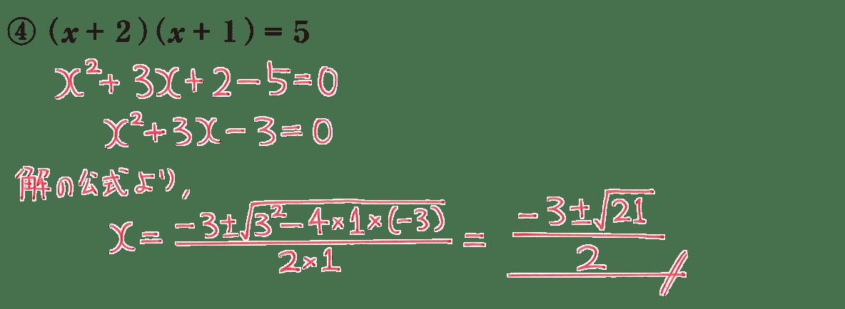 中3 数学199 練習④の答え