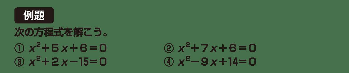 中3 数学200 例題