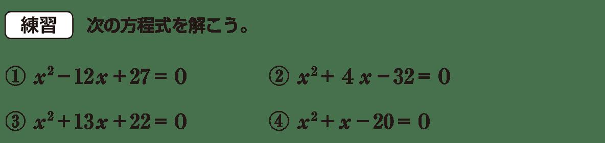 中3 数学200 練習