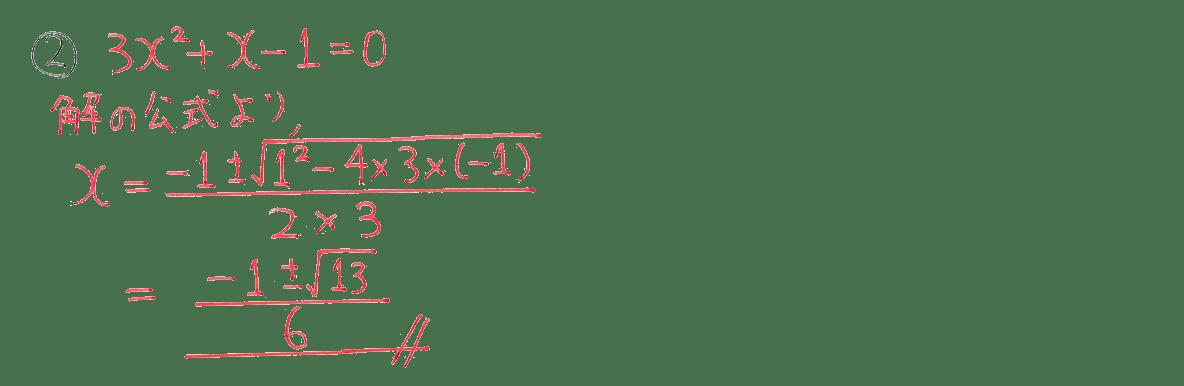 中3 数学201 例題②の答え