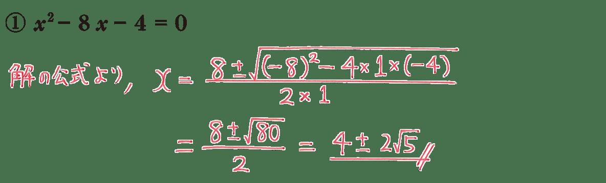 中3 数学201 練習①の答え