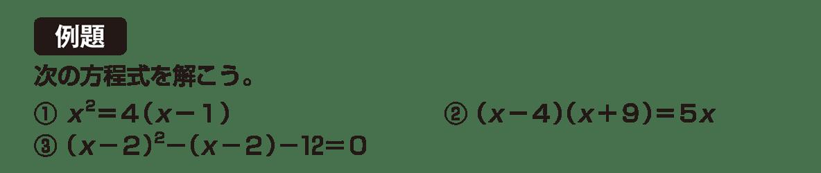 中3 数学202 例題