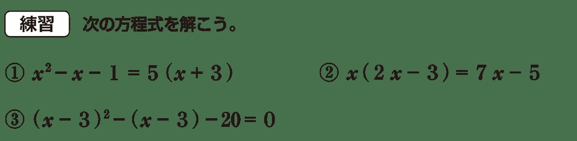 中3 数学202 練習