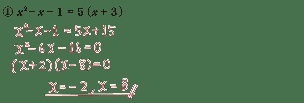 中3 数学202 練習①の答え