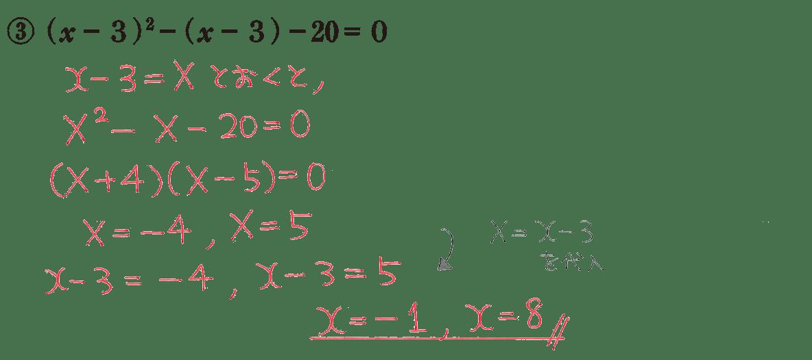 中3数学 ちょっと難しい2次方程式 練習編 映像授業のtry it