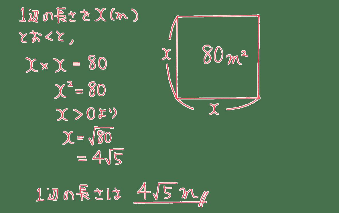 中3 数学203 例題の答え