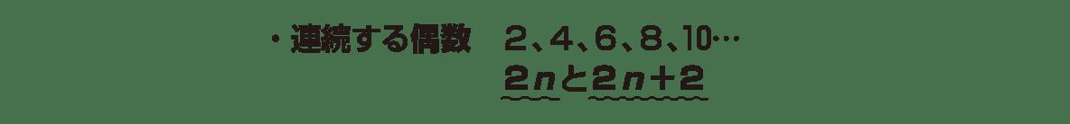 中3 数学204 ポイント 連続する偶数