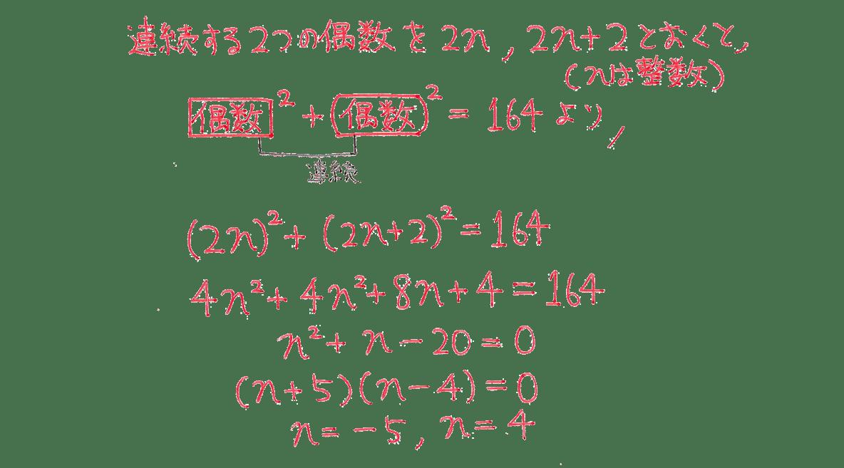 中3 数学204 例題の答え 1行目から8行目n=4まで