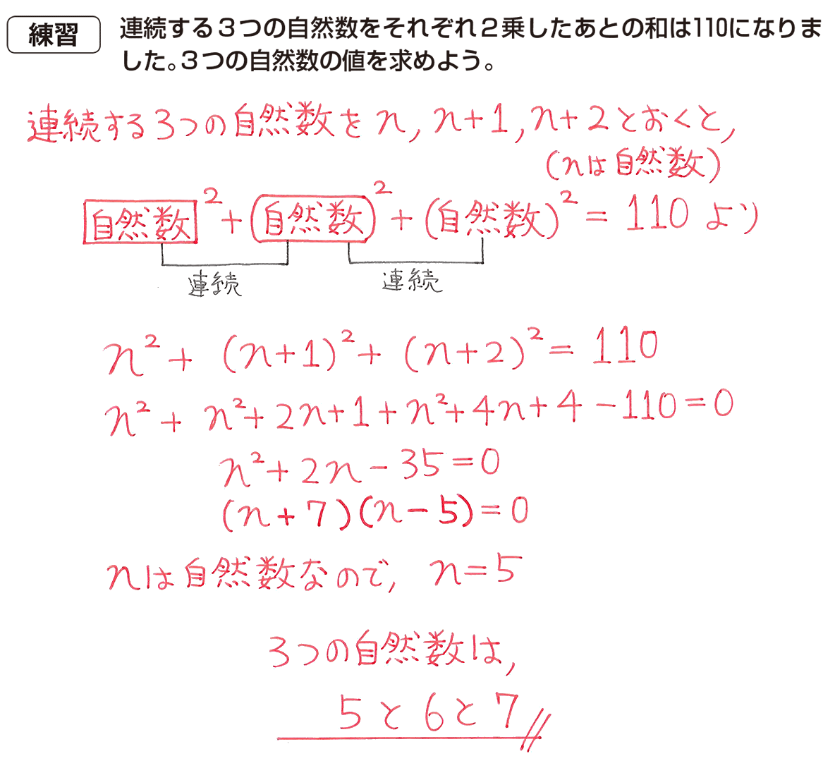 中3 数学205 例題の答え