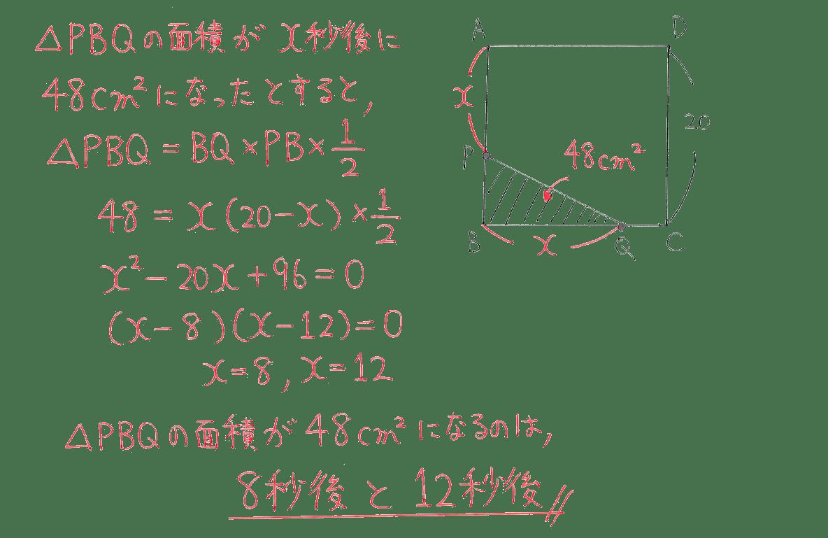 中3 数学206 例題の答え