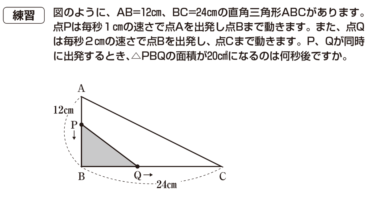 中3 数学206 練習