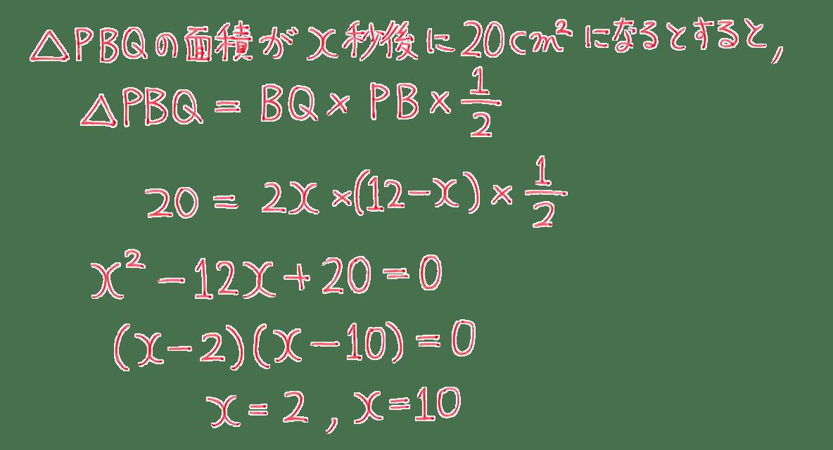 中3 数学206 練習の答え 1行目から6行目まで